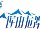 """尧王""""莲山龙潭""""富镁源泉"""