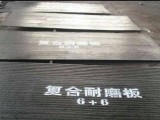 6+4双金属耐磨钢板,双金属堆焊板 堆焊耐磨板厂家