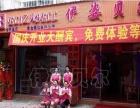 丽江中小型美容院加盟
