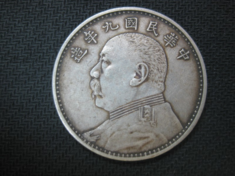 收(古董古币)一二三四套版币大小全套名人字画玉器玉石及征集