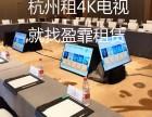 杭州iPad平板出租 苹果一体机出租 电视机租赁