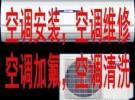 价格实惠 拆装空调加雪种 空调移机 空调维修