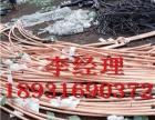 晋城回收电缆,晋城回收旧电缆