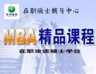 江苏MBA通过录取率高,签约保障,可分期付款