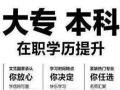 海安学历提升大专 本科 研究生秋季招生班火热报名中