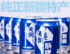 纯牛奶自然发酵 新疆天润奶皮 无酒精啤酒 独有资