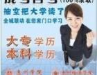 惠州成人高考职业培训