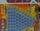 中国福利彩票刮刮乐