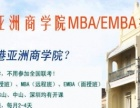 在惠州报读MBA培训班,哪家较好?上课地点在哪里?