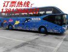 13812846322,广州到宝鸡长途客车 24小时热线电话