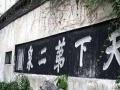 """华东五市""""乌镇、西塘""""双飞五日游"""