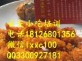 油炸鸡锁骨官网www.shejianpx.com