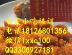 油炸鸡锁骨www.shejianpx.com