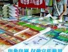 图书 杂志 画册 教辅 绘本 内刊 连环画 报纸