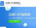 怎么挑选一个适合自己的CAD制图软件 什么制图软件好