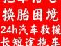 重庆江北渝中九龙坡沙坪贝大渡口南岸汽车搭电换胎拖车救援电话