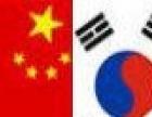 韩语,韩国语,朝鲜语翻译服务