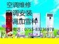 深圳坪山新区专业拆装空调上门师傅拆装多少钱一次