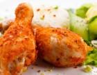 西安正新鸡排加盟费多少丨正新鸡排加盟店丨正新鸡排加盟费用