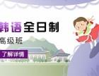 上海松江专业韩语培训 老师教学实力强发音纯正