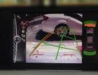 专业dvd导航安装 行车记录仪安装360全景安装.