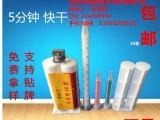 宝南特胶业供应优质环保无毒环氧树脂AB胶快干50ml结构胶