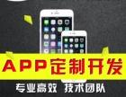 长沙app开发公司-湖南云商世纪app开发