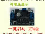 可调稳压电源模块  可调直流稳压电源模块  带电压表显示