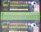贵州恒丰智诚足球俱乐部年套票