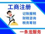公司代理注册 代办注册温州企业 温州工商代理