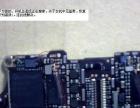 苹果,IPAD,三星等品牌手机专业维修
