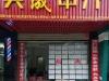 益阳-中心医院旁3室1厅-1200元