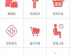 【邻趣跑腿平台】加盟官网/加盟费用/项目详情