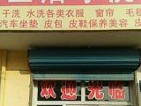 低价转让九原区干洗店