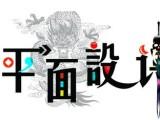 深圳平面设计师培训班,高级UI交互设计就业班