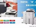 嘉定,金山,闵行夏普复印机,多功能打印机出租出售,维修及保养