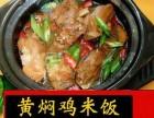 成都杨铭宇黄焖鸡米饭加盟费 2017招商加盟