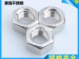 316不锈钢螺母/六角螺帽/螺栓帽 M4