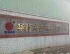 北京华航快递河北邢台公司诚招周边县级加盟商