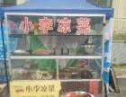 出售凉菜玻璃柜