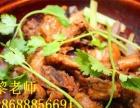 学做川菜湘菜 中式快餐的做法配方 重庆烧鸡公加盟费