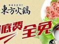 【东方宴火锅加盟】+吃到嗓子冒烟的火锅+加盟费