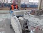 临沂混凝土地面切割专业从事地面开槽切缝