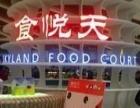 食通天美食广场加盟 特色小吃