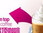 周口奶茶加盟冰淇淋加盟,冷饮加盟店怎么开能快速赚钱