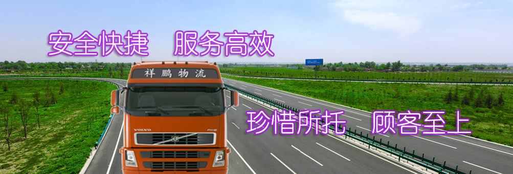 吴江到东营返程车队吴江配货站