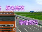 吴江到信阳6.8米回程车吴江配货站