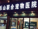 乐山联合宠物医院
