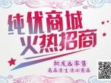 2017广州纯优商城招商加盟代理项目