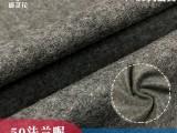 粗纺男装面料厂家供货50羊毛化纤法兰尼面料